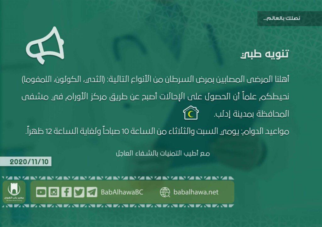 """باب الهوى - مواقع التواصل """"باب الهوى"""" يصدر تعليمات جديدة بشأن العبور إلى تركيا"""