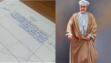 Photo of سلطان عمان هيثم بن طارق يلفت الأنظار بخطه خلال زيارته الأخيرة للسعودية (صور)