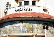 """Photo of وزارة التربية في سوريا تعلن نتائج التاسع """"امتحانات التعليم الأساسي والإعدادية الشرعية"""" لعام 2021"""